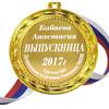 Медаль именная для Выпускницы детского сада, на заказ