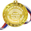 Медаль именная для Выпускника детского сада, на заказ - радуга