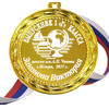 Медаль для выпускника 1-го класса на заказ, именная