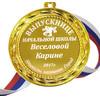 Медаль - Выпускнице начальной школы на заказ, именная