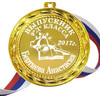 Медаль - Выпускник 9-го класса именная
