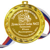Медаль на заказ - Любимому воспитателю - именная