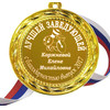 Медаль на заказ - Лучшей заведующей - именная