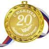 Медали на заказ - именные
