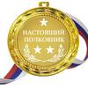Медаль - Настоящий Полковник