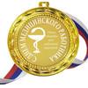 Медаль - С днем медицинского работника