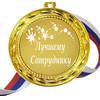 Медаль - Лучшему сотруднику