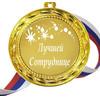 Медаль - Лучшей сотруднице