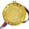 Медали для выпускников детского сада 2020г