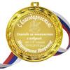 Медаль для учителя на заказ