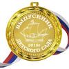 Медали - Выпускник детского сада 2020г