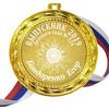 Медали выпускникам детского сада на заказ, именная