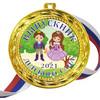 Медаль - Выпускник детского сада 2022 - цветная