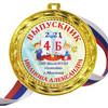 Медаль - выпускник начальной школы именная - цветная