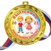 Медаль - выпускник начальной школы 2022 - цветная