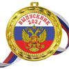 Медаль - Выпускник 2022 - цветная