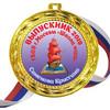 Медаль на заказ - Выпускник, именная - цветная