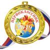 Медали Первоклассникам 2021г. - цветные