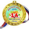 Медали Первоклассникам именные- цветные