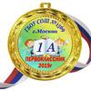 Медали на заказ Первоклассникам именные- цветные